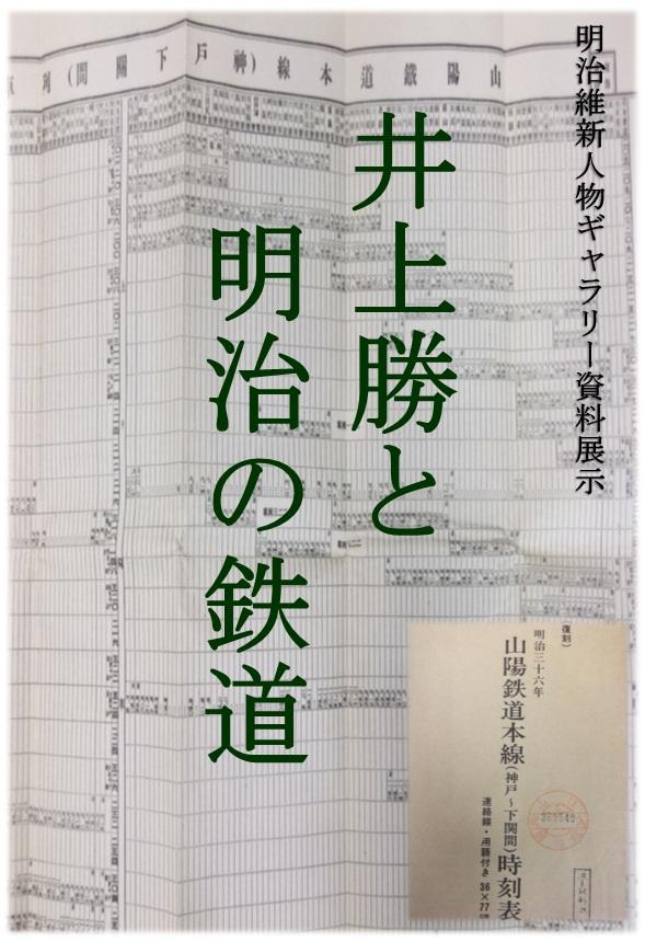 山口県立山口図書館明治維新人物ギャラリー資料展示「井上勝と明治期の鉄道」