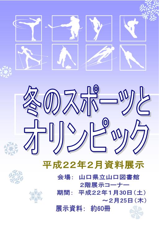 平成22年2月 月間資料展示 「冬のスポーツとオリンピック」 | 山口県立 ...